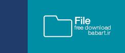 دانلود فایلهای آموزش