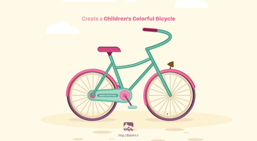 آموزش طراحی یک دوچرخه متحرک در ایلستریتور و افتر افکت