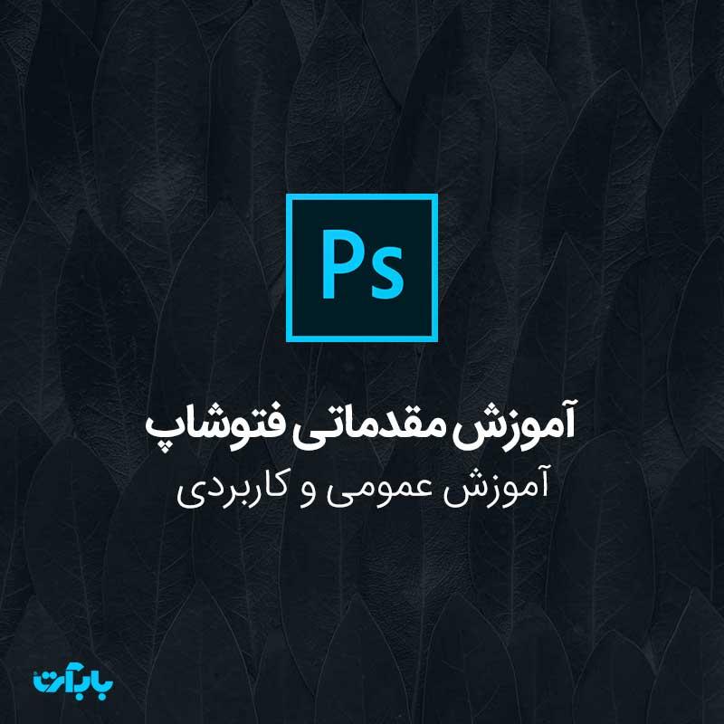 آموزش مقدماتی فتوشاپ فارسی عمومی و کاربردی