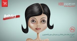 آموزش مقدماتی نقاشی دیجیتال بدون قلم نوری