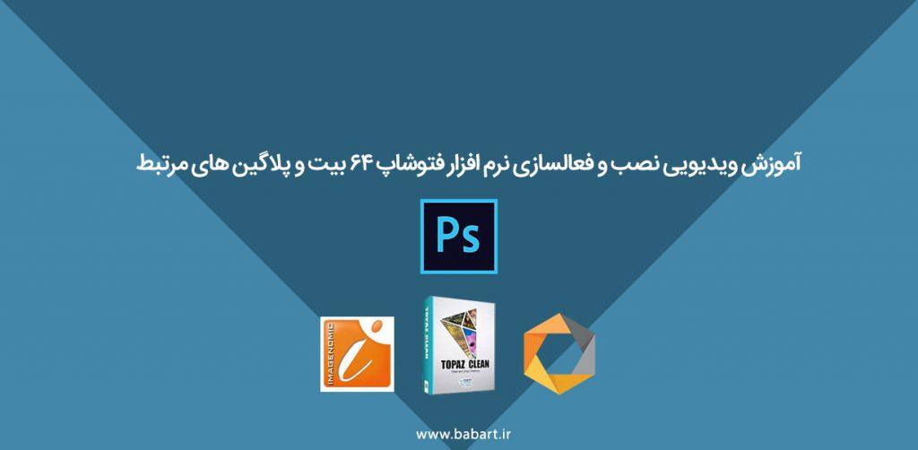 آموزش ویدیویی نصب و فعالسازی نرم افزار فتوشاپ 64 بیت و پلاگین های مرتبط