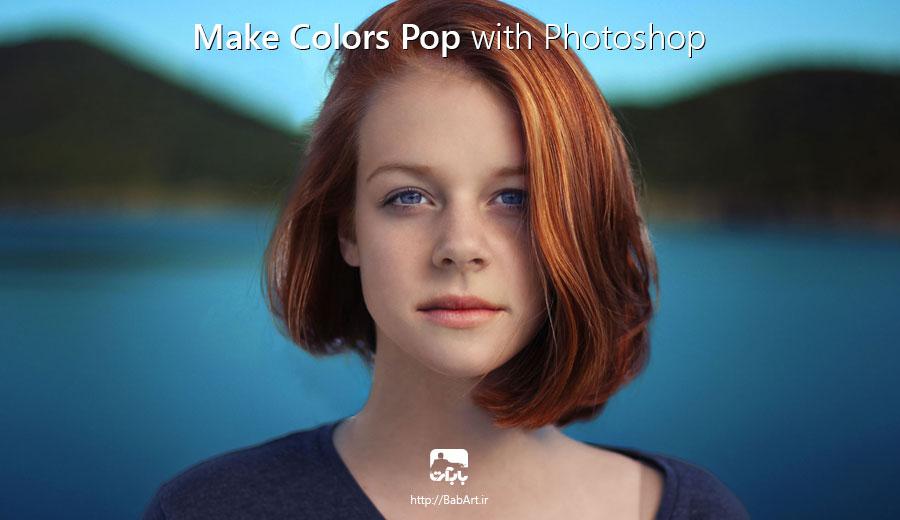 اجرای تکنیک Colors Pop بر روی تصاویر در فتوشاپ