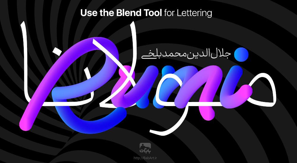 استفاده از ابزار Blend tool برای برای در هم آمیختگی متون و خوشنویسی