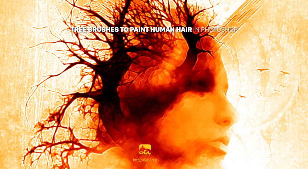 ایجاد براش های درخت و رنگ آمیزی موهای انسان