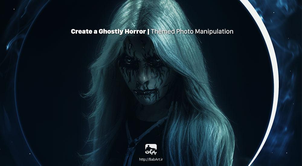 ایجاد یک دستکاری تصویر شبح وحشتناک