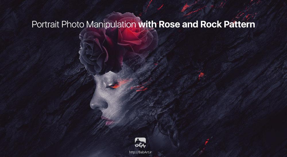 ایجاد یک عکس پرتره با پترن های سنگ و گل رز