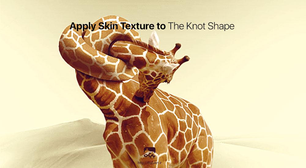 ایجاد یک گره با بافت پوست بدن یک زرافه