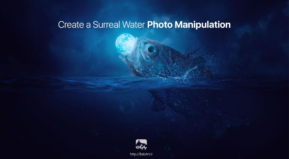 خلق یک تصویر سورئال ماهی غول پیکر در فتوشاپ