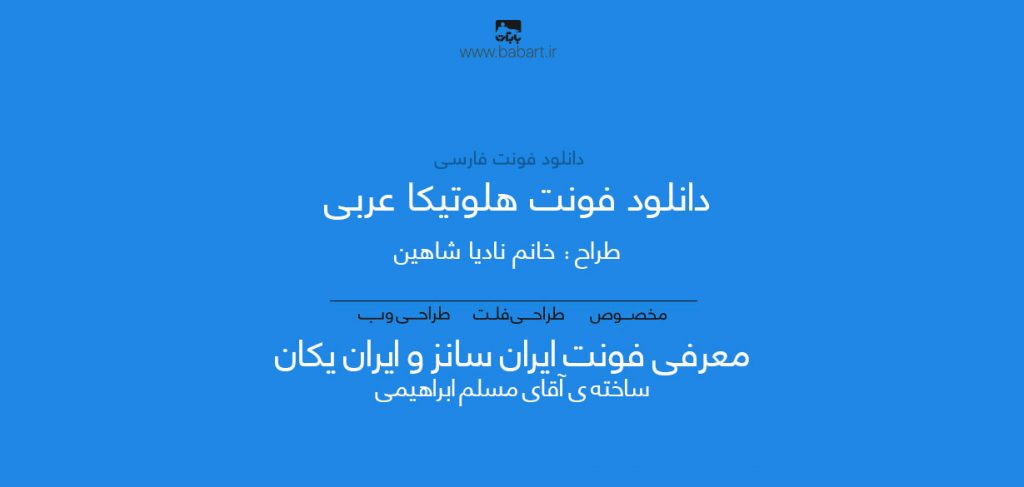 دانلود فونت نادیا شاهین و معرفی فونت ایران یکان Iran Yekan
