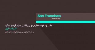 دانلود فونت نایاب سان فرانسیسکو شرکت اپل San Francisco