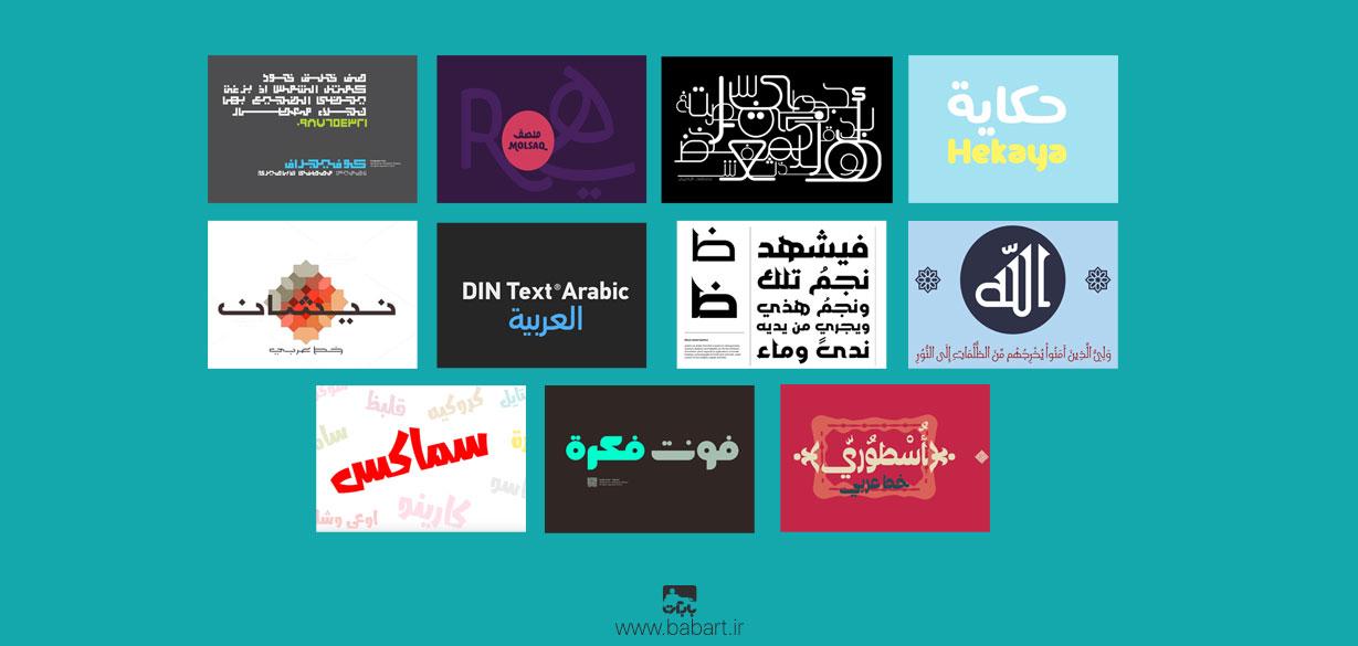دانلود فونت های فارسی ، عربی پکیج ویژه رایگان