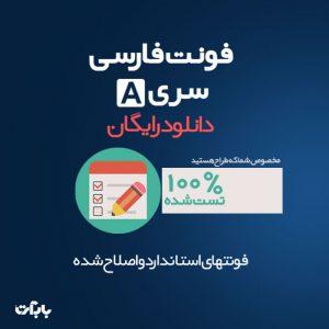 دانلود ویژه فونت فارسی سری A (رایگان)