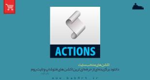 دانلود اکشن های حرفه ای فتوشاپ و لایت روم به انتخاب سایت