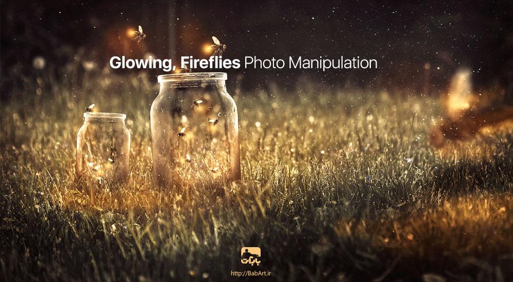 دستکاری تصاویر در فتوشاپ و ایجاد تصویر کرم های شب تاب در شیشه