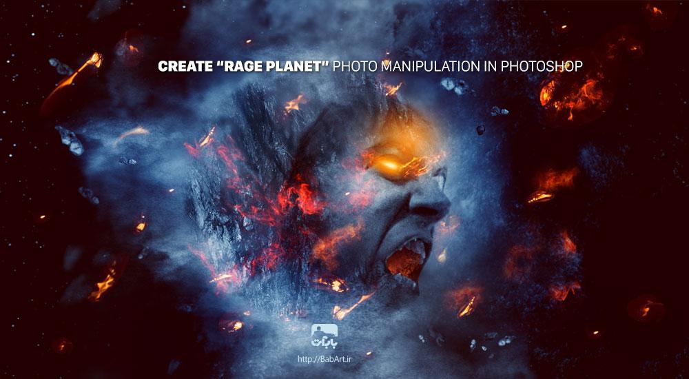 ساخت یک سیاره خشمگین با تکنیک های دستکاری تصاویر