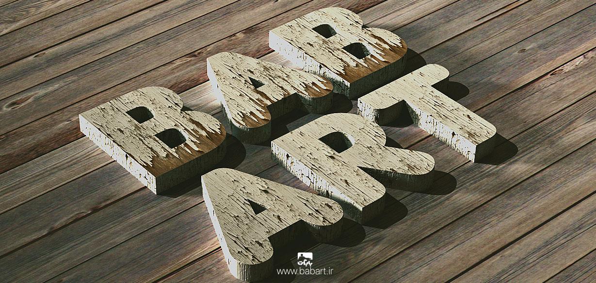 سه بعدی سازی متن با افکت چوبی در فتوشاپ
