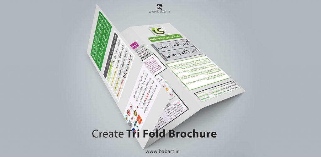 طراحی بروشور سه لت در فتوشاپ