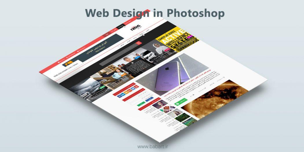 طراحی قالب وب سایت در فتوشاپ