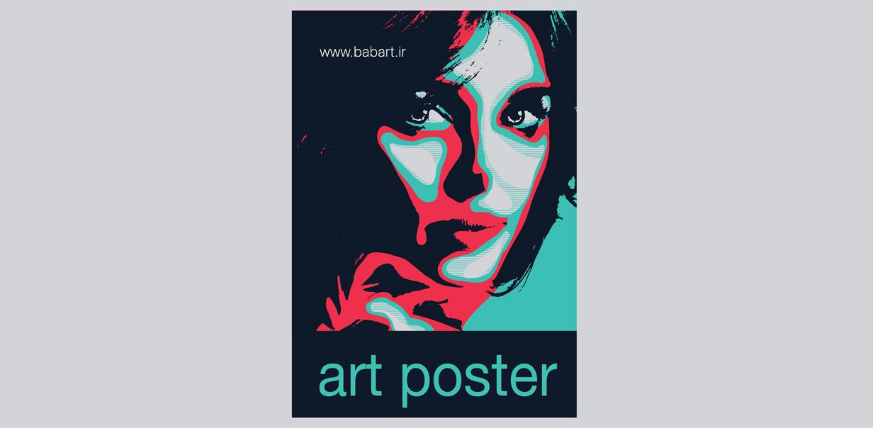 طراحی پوستر های هنری با استفاده از دو تکنیک