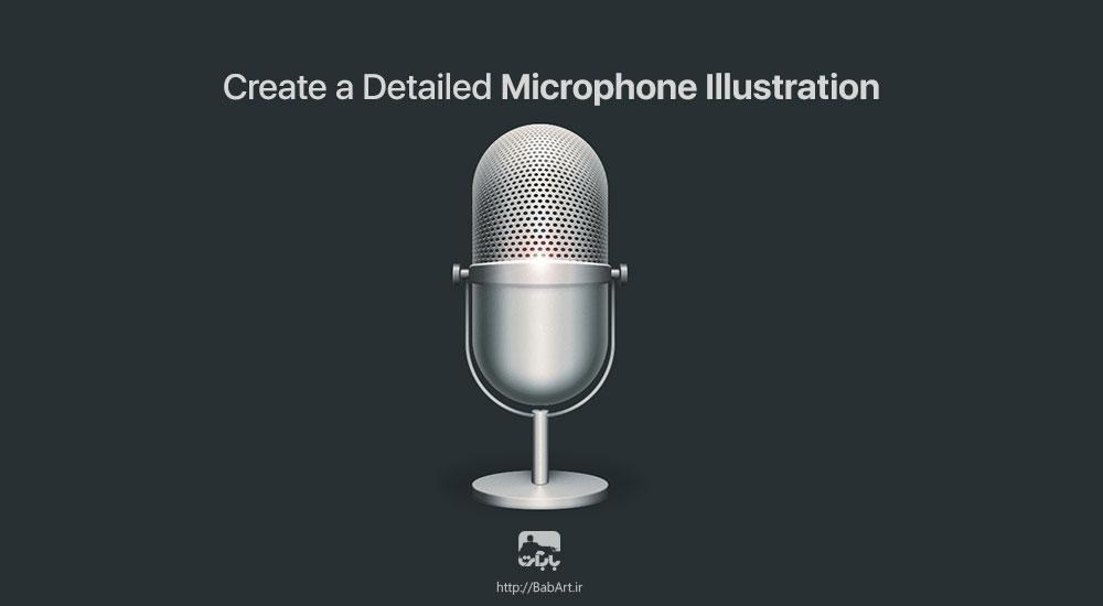 طراحی یک میکروفون استودیویی در فتوشاپ