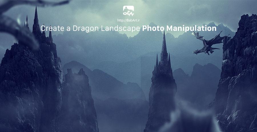 نحوه ایجاد چشم انداز کوهستانی با اژدها در آسمان