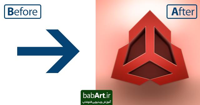 چگونه یک لوگوی سه بعدی در فتوشاپ طراحی کنیم .. آموزشی دیگر از باب آرتچگونه یک لوگوی سه بعدی در فتوشاپ طراحی کنیم