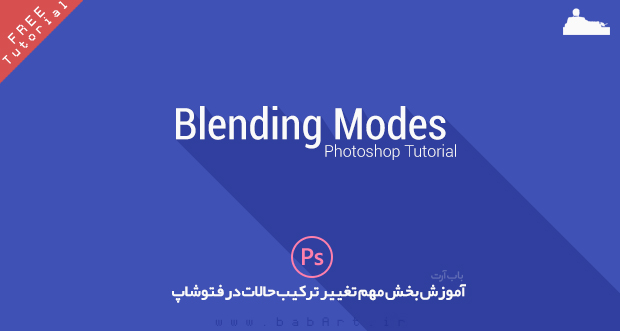 آموزش بخش مهم تغییر ترکیب حالات در فتوشاپ Blending Modes