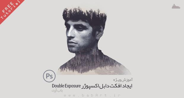 ایجاد افکت دابل اکسپوژر Double Exposure + آموزش ویدیویی