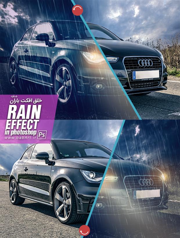 خلق و ایجاد یک افکت باران بر روی تصاویر
