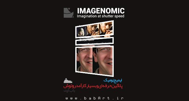 دانلود و معرفی پلاگین بسیار کاربردی روتوش عکس Imagenomic Portraiture + آموزش ویدیویی
