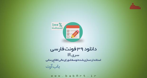 دانلود ۳۹ فونت فارسی استانداردسازی شده توسط شورای عالی اطلاعرسانی(سری IR)