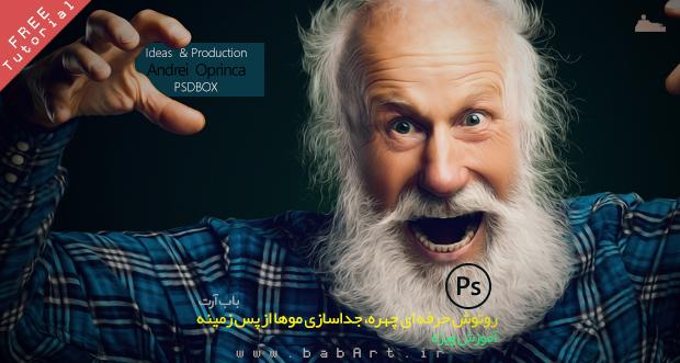 روتوش حرفه ای چهره ی یک پیرمرد و جداسازی موها از پس زمینه