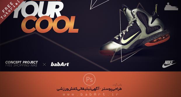 طراحی پوستر – آگهی تبلیغاتی کفش ورزشی