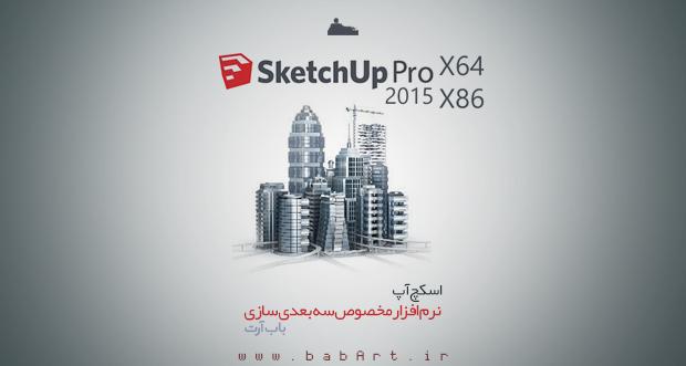 طراحی مدل های ۳بعدی خود با Trimble SketchUp Pro 2015