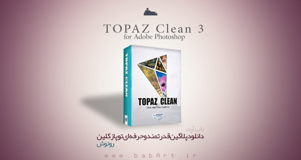 دانلود و معرفی پلاگین بسیار کاربردی Topaz Clean v3.1.20